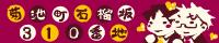 菊池町石榴坂310番地(仮)